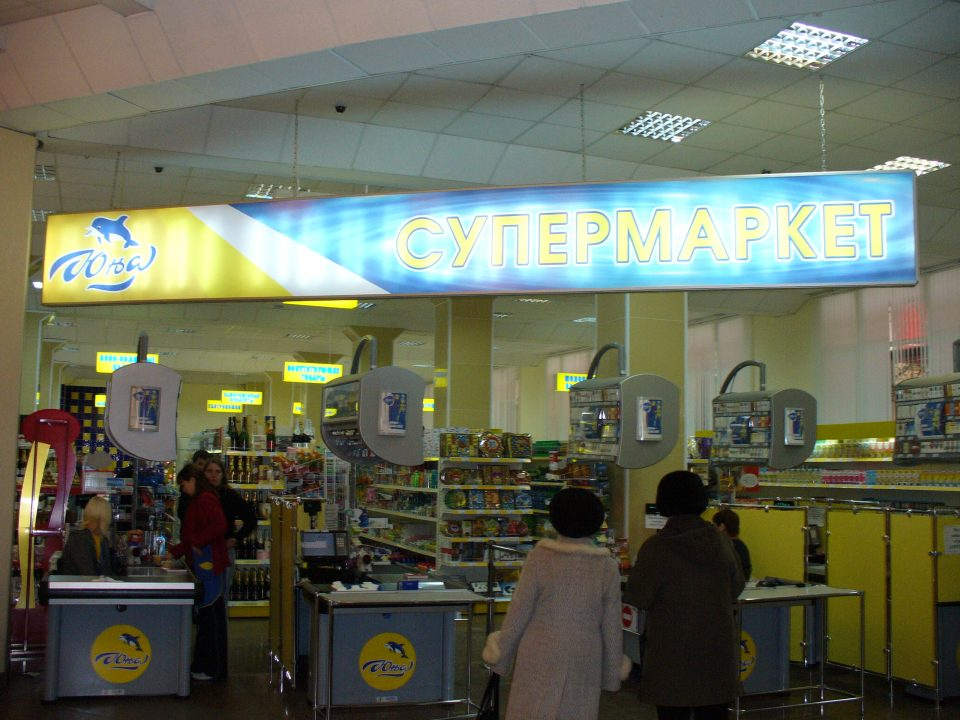 Юна, супермаркет