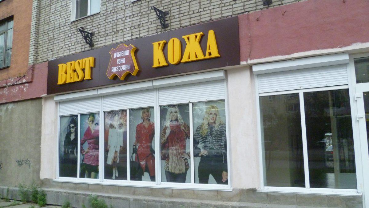 BEST Кожа, магазин одежды и аксессуаров