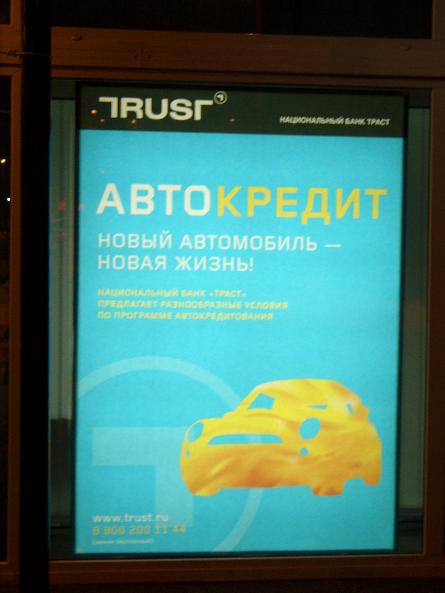 Национальный банк Траст
