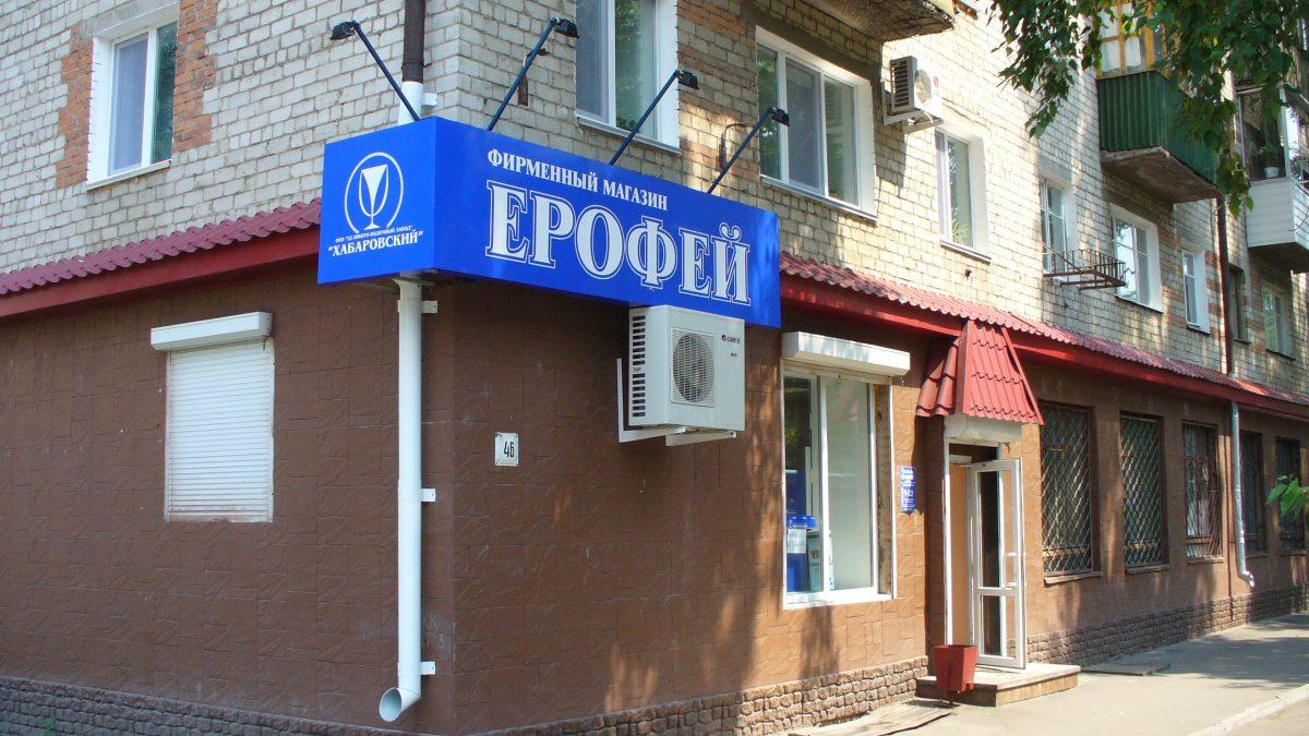 Ерофей, фирменный магазин