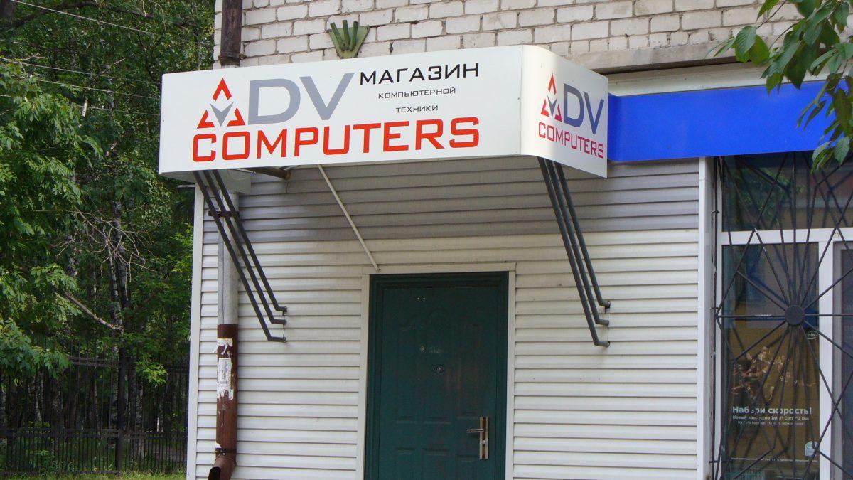 DV Computers, компьютерная техника