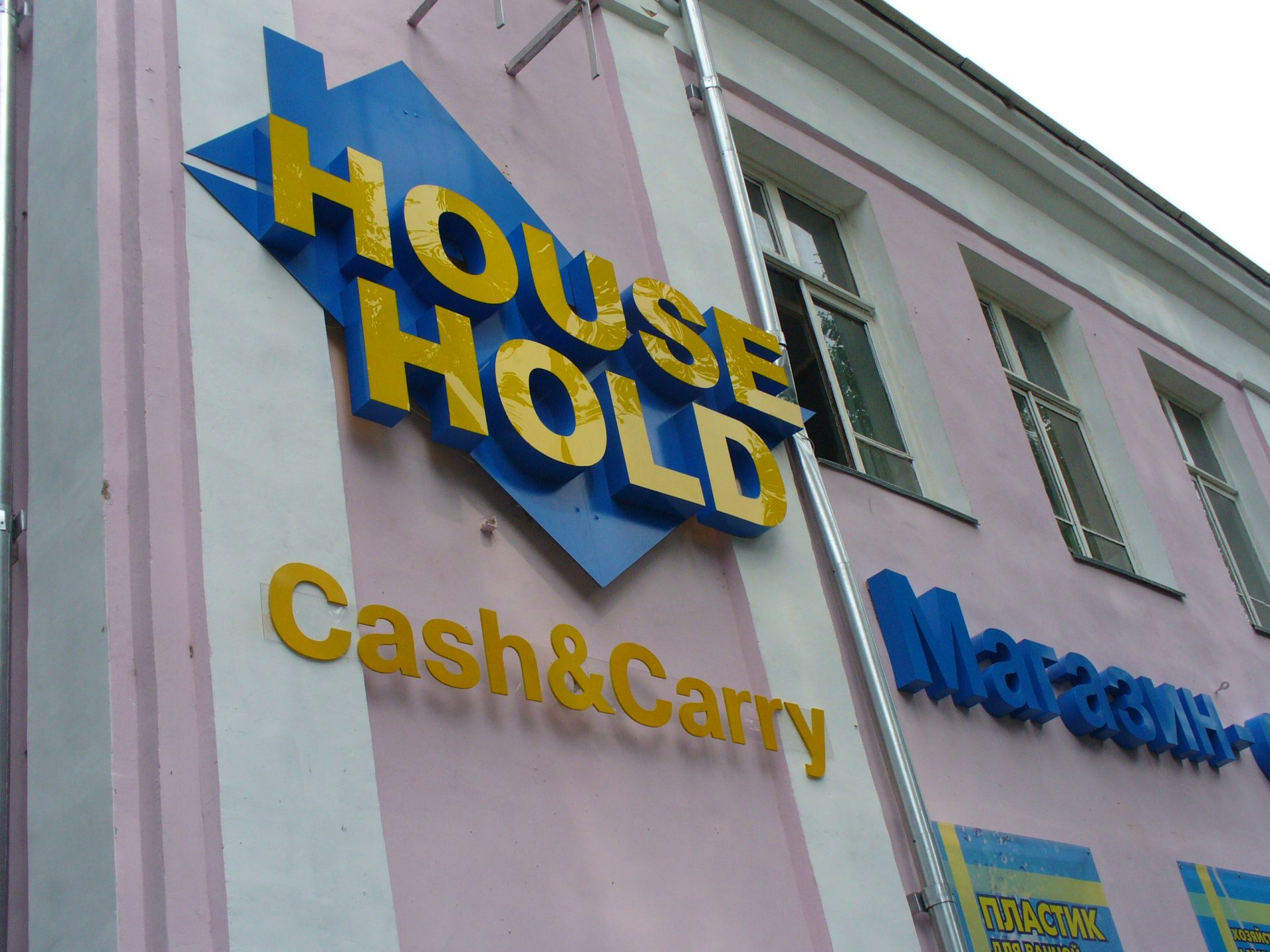 House Hold Cash & Carry, магазин