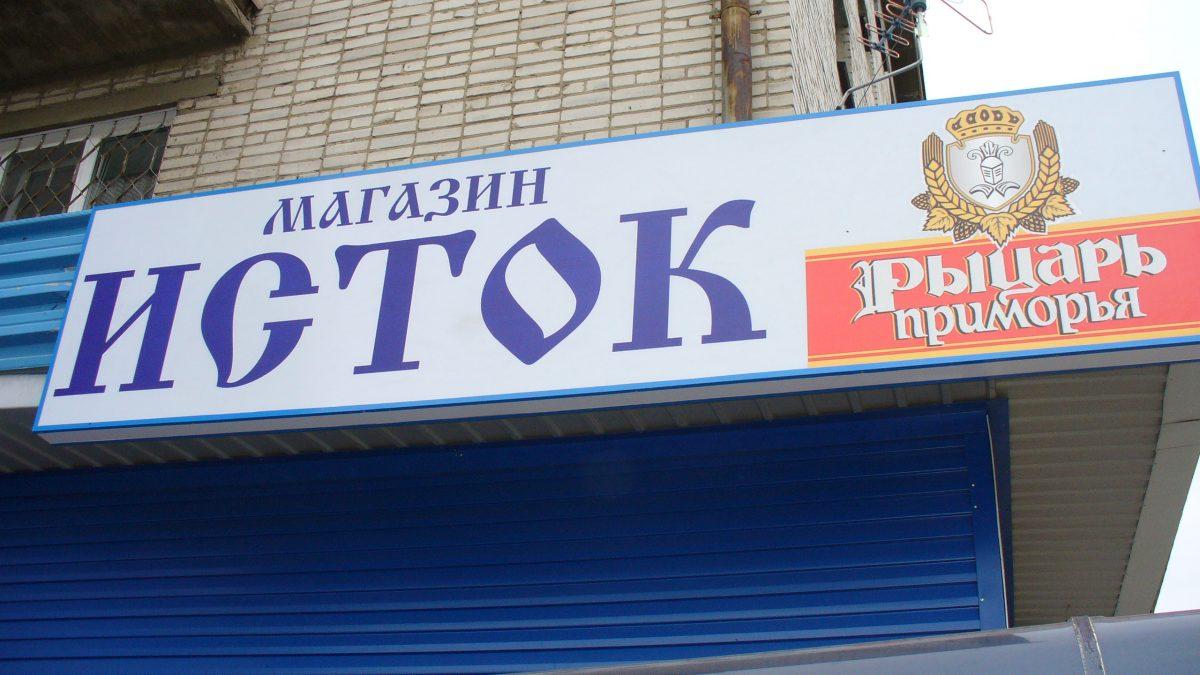 Магазин Исток