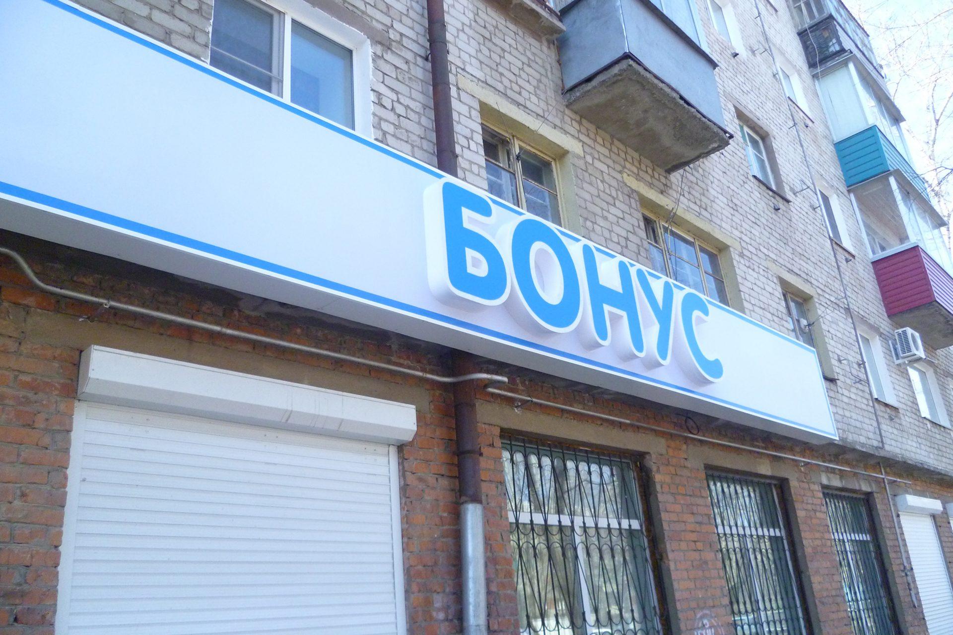 Бонус, Новоторг, фирменный магазин