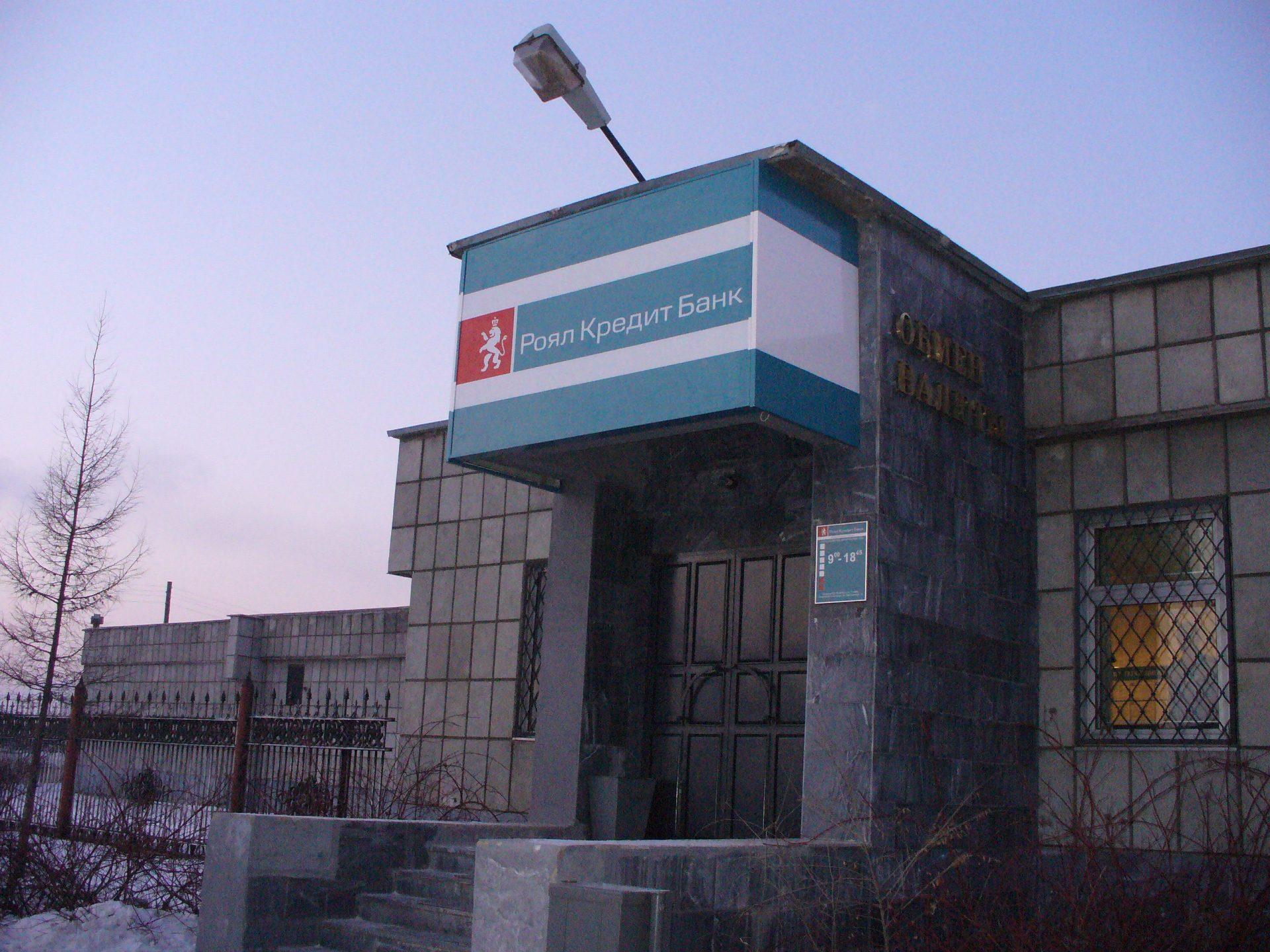 Роял Кредит Банк