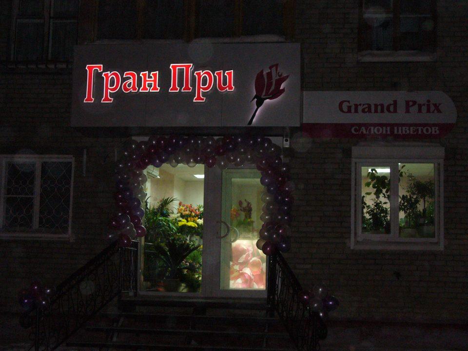 Гран При, салон цветов