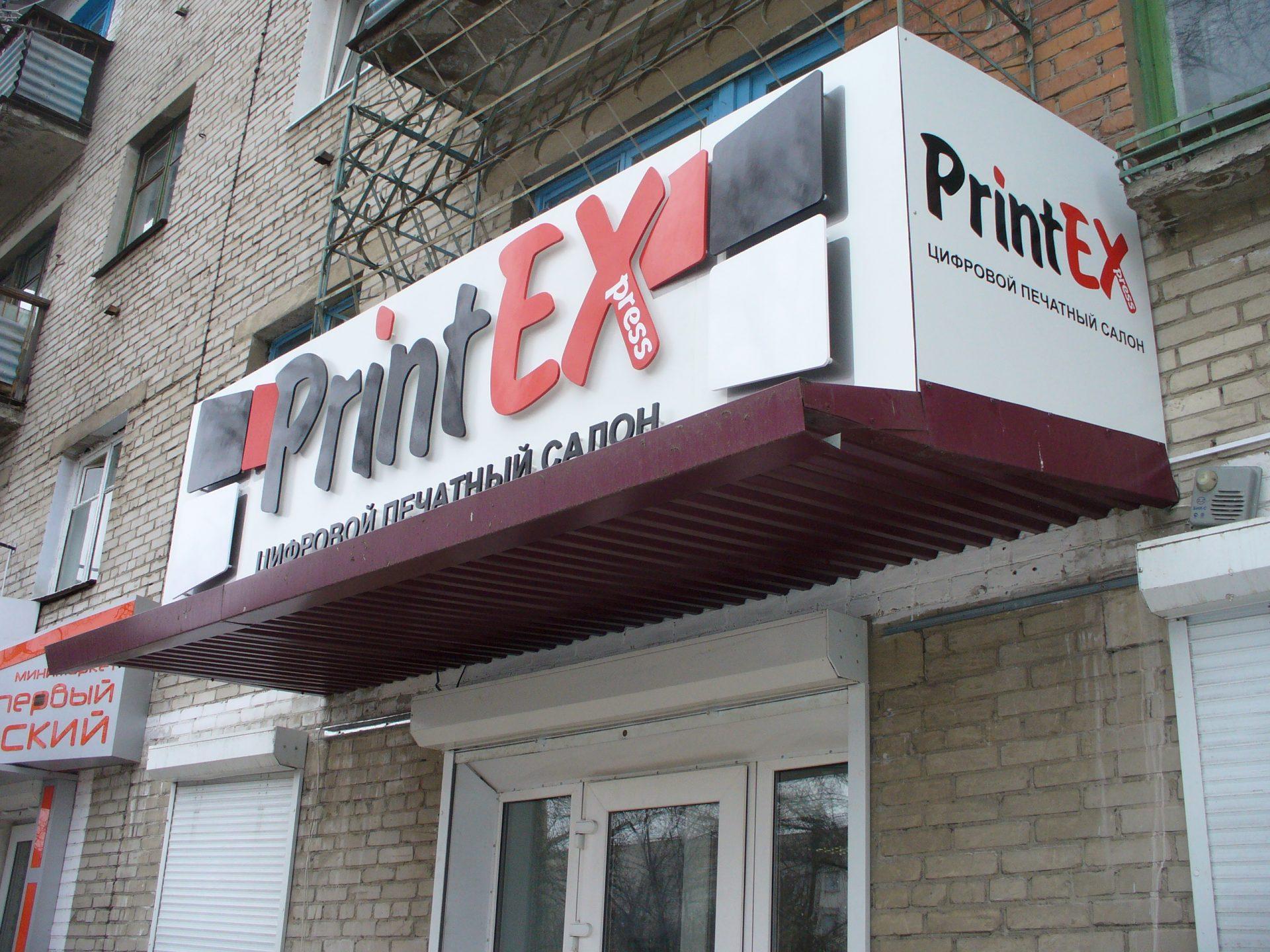 Print EXpress, цифровой печатный салон