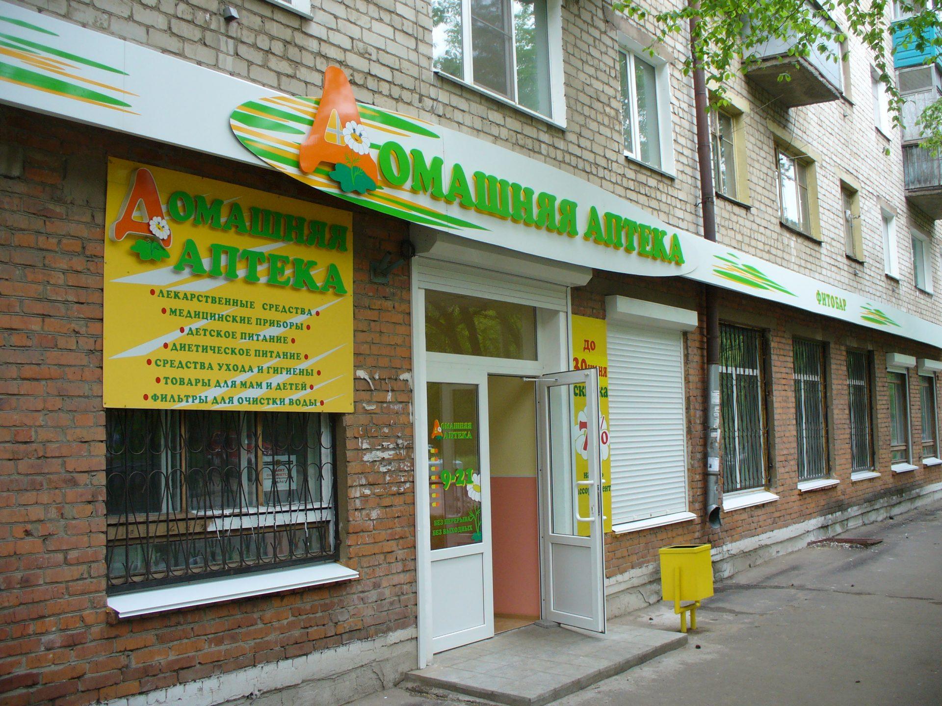 Домашняя Аптека