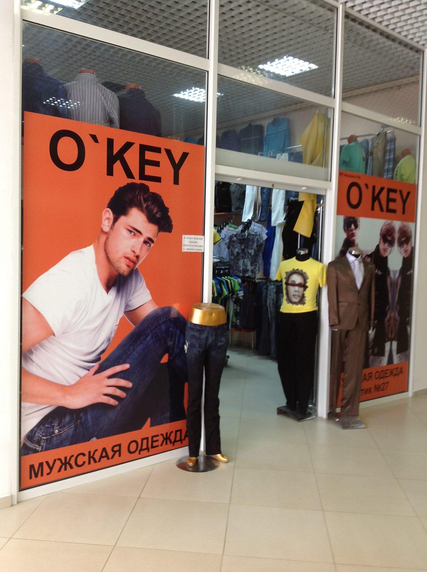 O'KEY мужская одежда