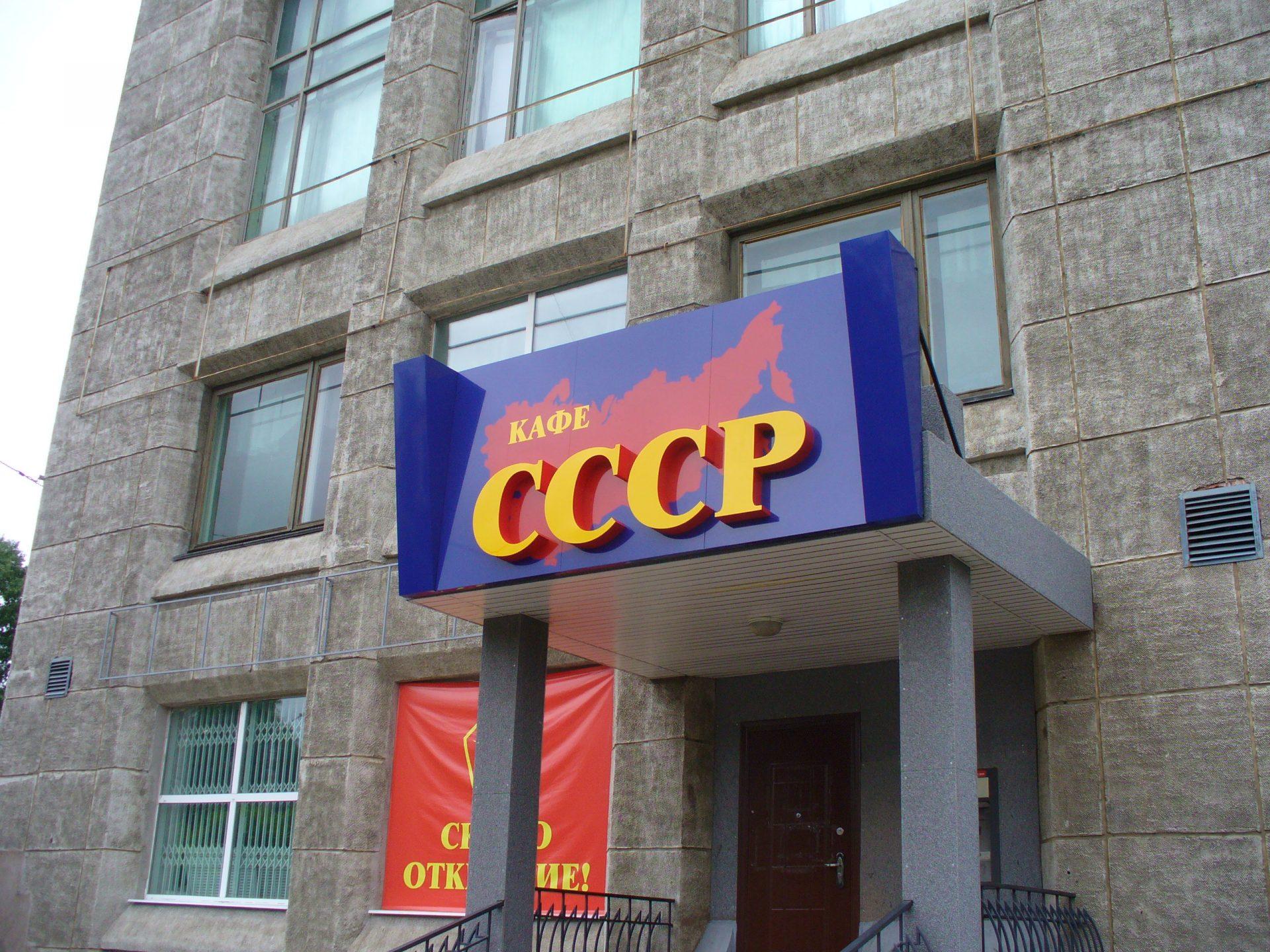 СССР, кафе