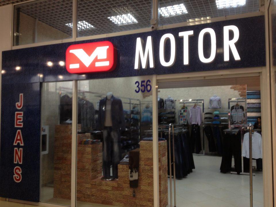 MOTOR, магазин одежды