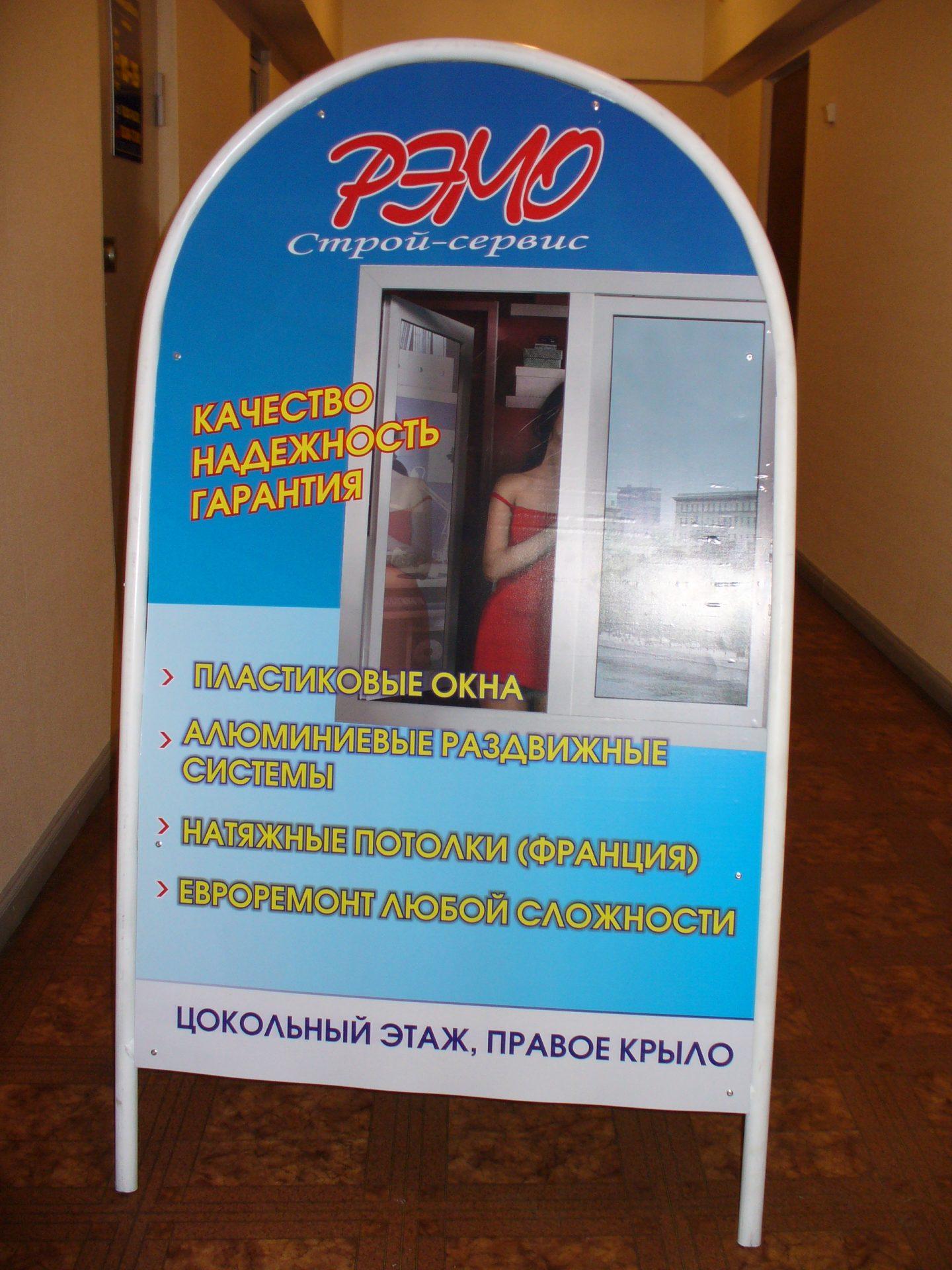 РЭМО Строй-сервис