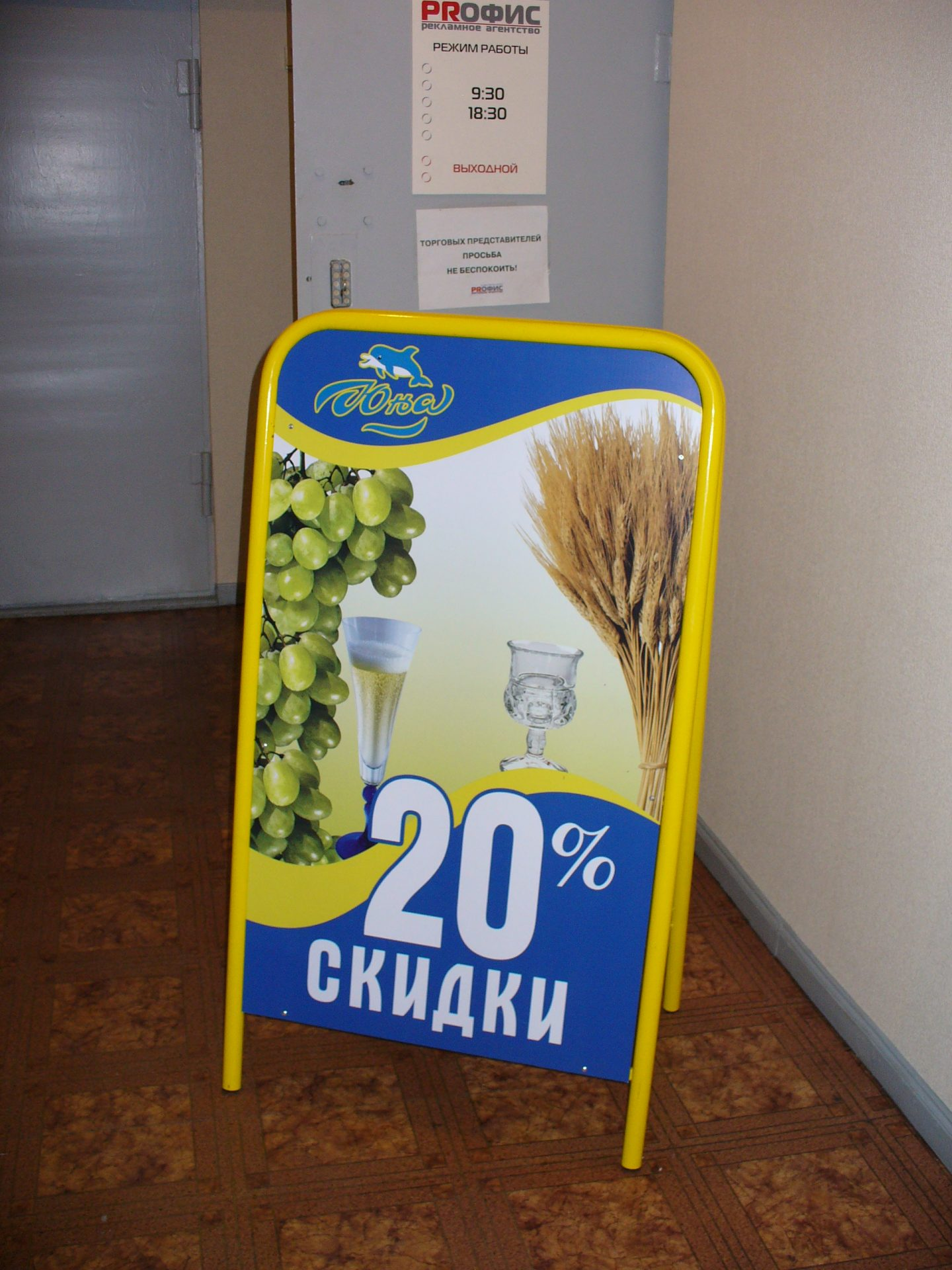 Юна супермаркет