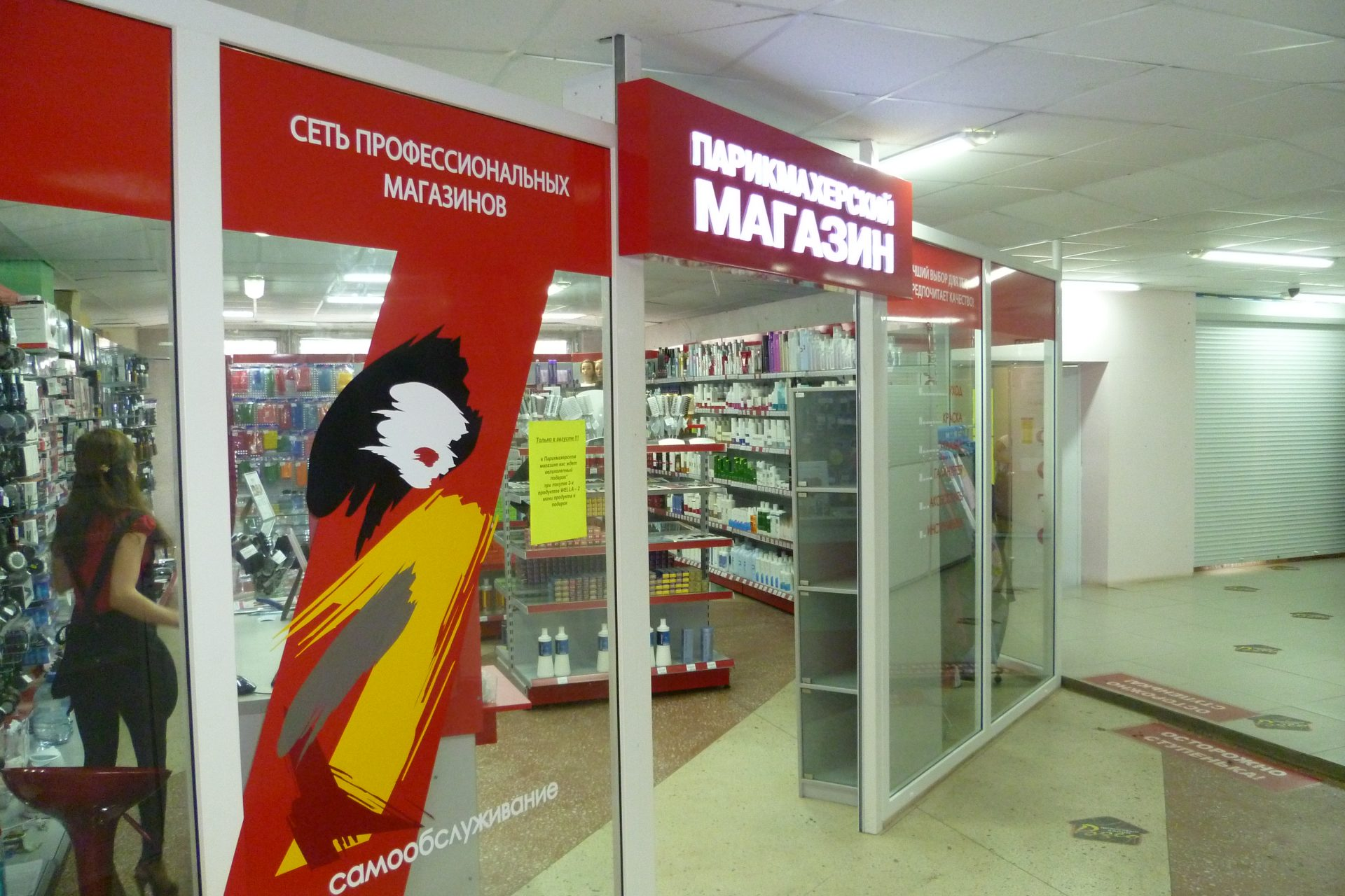 Парикмахерский магазин