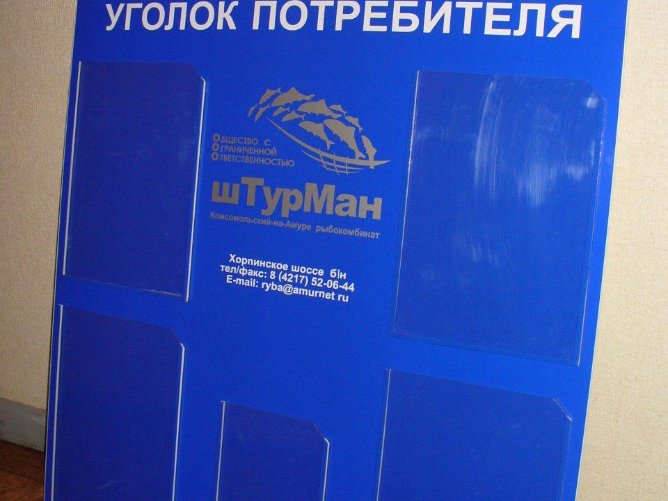 шТурМан, уголок потребителя