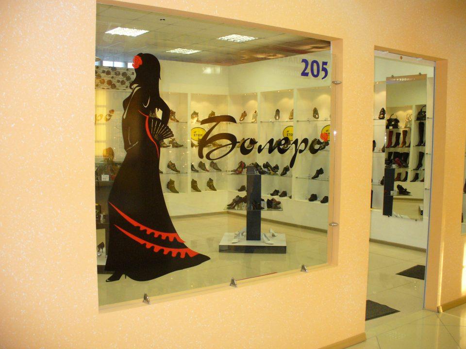 БОЛЕРО, магазин обуви