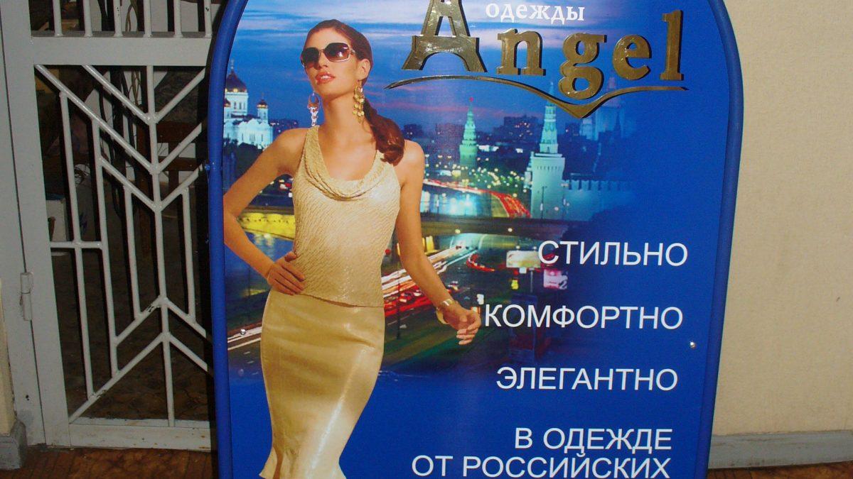 Angel, салон трикотажной одежды