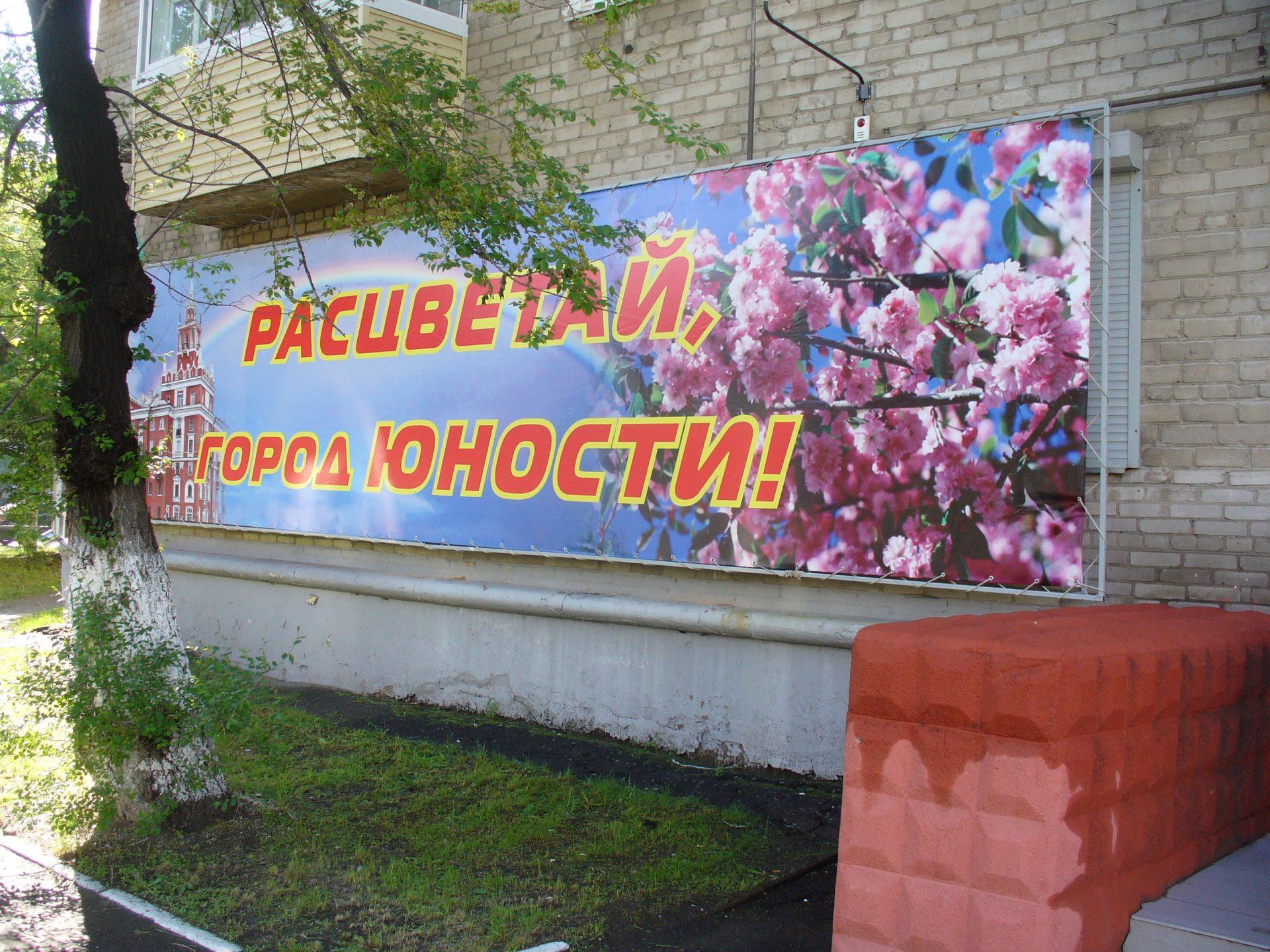Расцветай, город юности