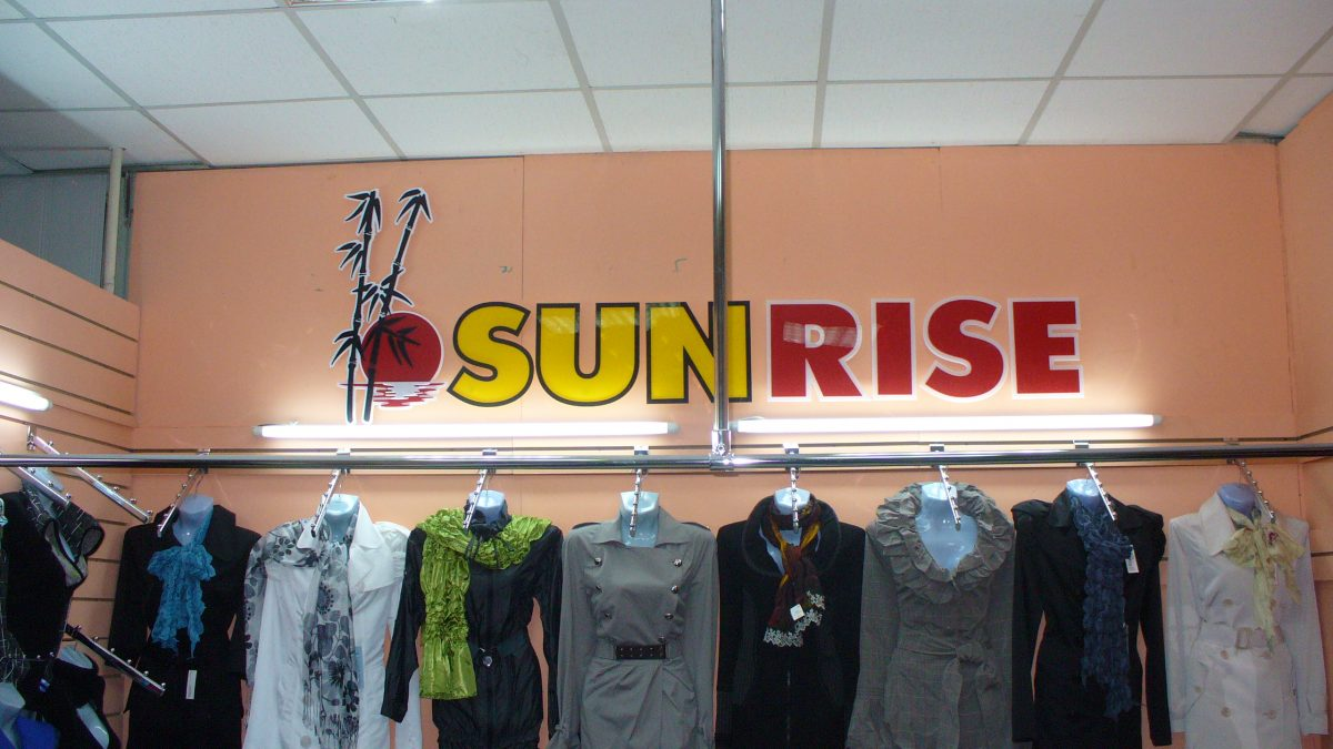 SUNRISE, магазин одежды